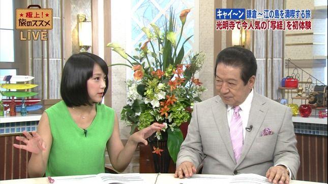 竹内由恵と加藤真輝子 スーパーJチャンネル 極上!旅のススメ