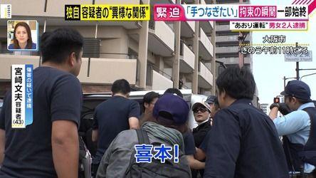 【あおり運転事件】宮崎容疑者、超マザコン説。