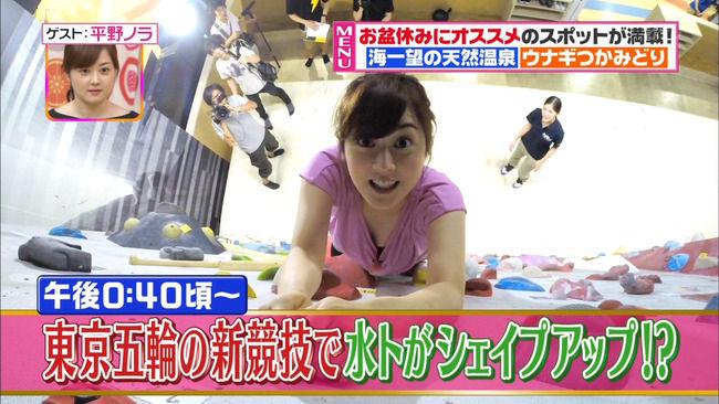 【GIF有】水卜麻美アナが胸チラ谷間!スポーツクライミングはエロいのおww