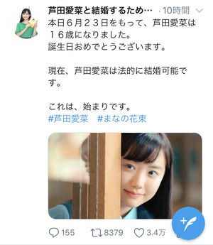 【祝報】女優の芦田愛菜ちゃん結婚発表