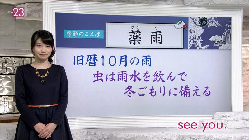 【気象予報士】國本未華ちゃん  タンクトップ透けてるな 151122