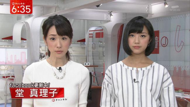 【画像】堂真理子アナのニットおっぱいクッキリwwww