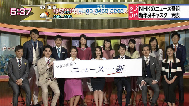 平成29年度NHK新キャスター発表会!
