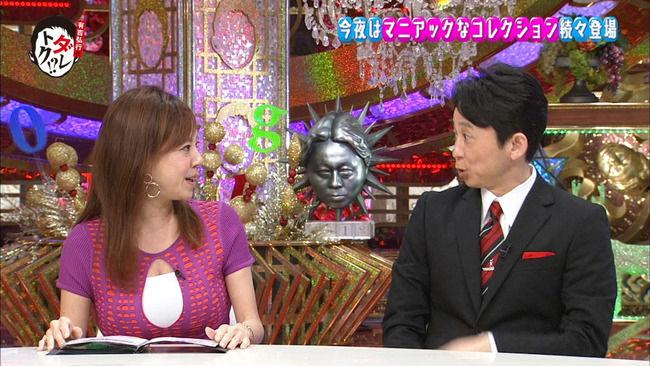 【画像】高橋真麻ちゃんの新幹線みたいなオッパイwwww