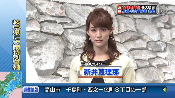 【画像】今日の新井恵理那さん 7.7