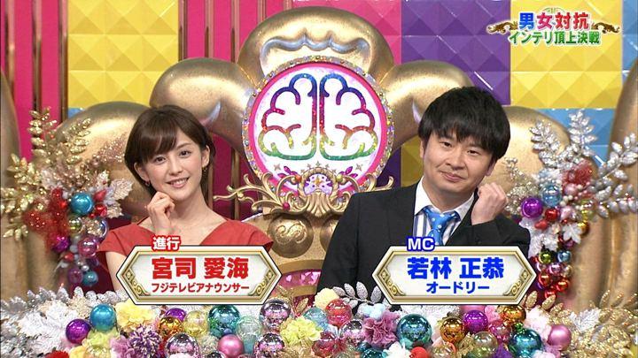 宮司愛海 潜在能力テスト (2018年06月12日放送 7枚)