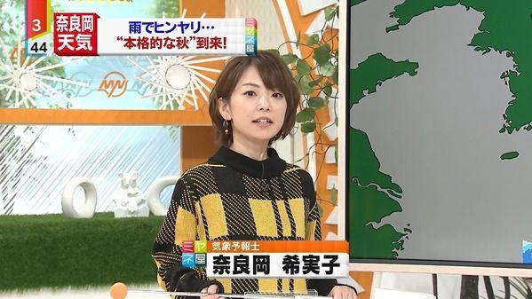 【画像】今日の奈良岡希実子さん 10.11