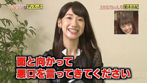 AKB48柏木由紀さんは公衆便所みたいだったことが判明。
