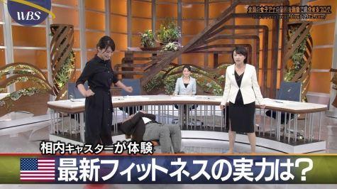 TXテレビ東京 相内優香 「ワールドビジネスサテライト」170603 最新フィットネスで谷間披露