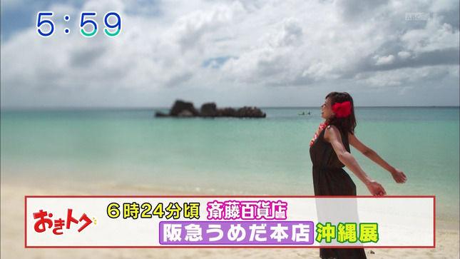 斎藤真美アナがノースリーブで沖縄を満喫!!