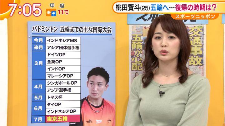 新井恵理那 グッド!モーニング (2020年01月14日放送 33枚)