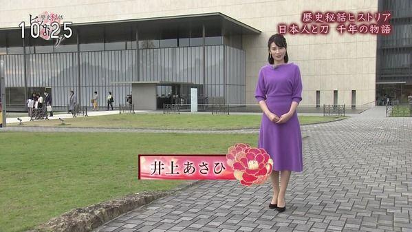 【画像】今日の井上あさひさん 11.7
