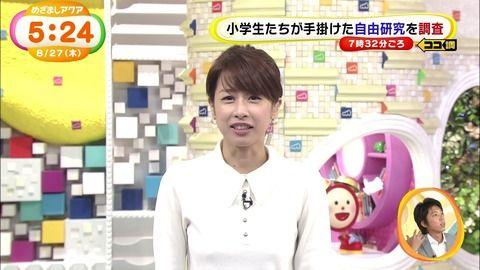 加藤綾子アナの太もも▼ゾーンチラがたまらんwwwwwwww