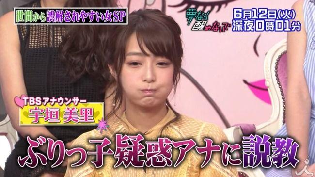 "【TBS】宇垣美里アナ、ネットで""ぶりっ子""画像だけ拡散され激怒!"