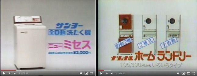 【懐かし画像】1980年代の家電製品が高すぎた説。