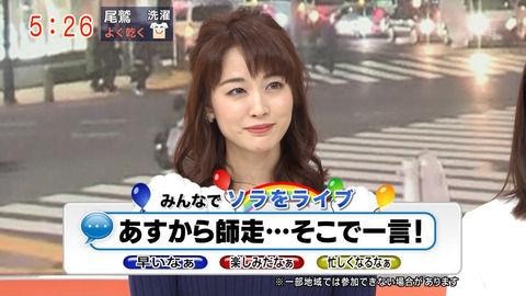 新井恵理那ちゃんのニットおっぱい。