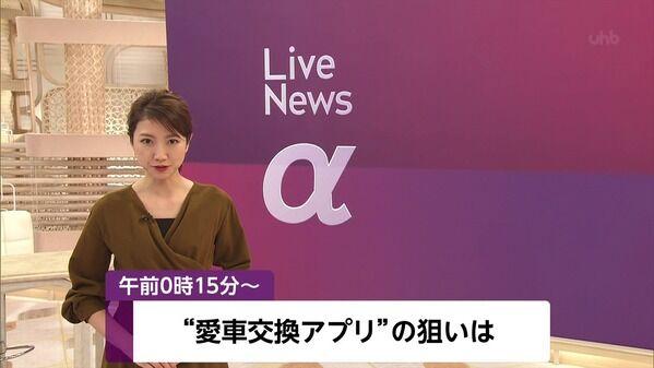 【画像】今日の三田友梨佳さん 12.10