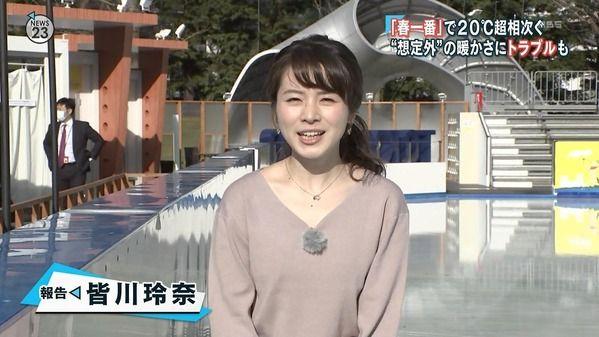 【画像】今日の皆川玲奈さん 2.17
