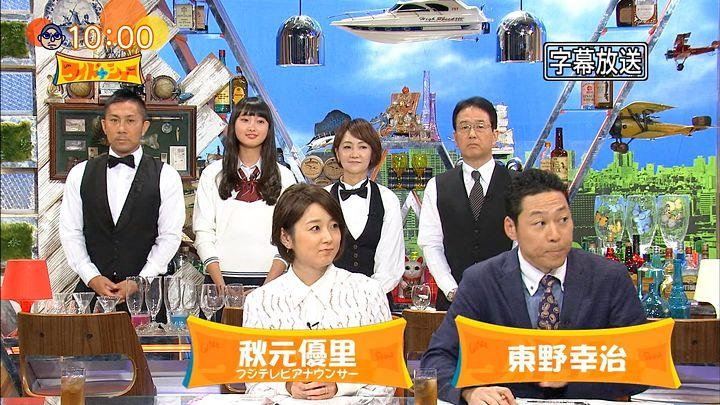 秋元優里 ワイドナショー ワイドナB面 (2015年11月22日放送 20枚)