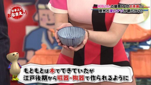 赤木野々花アナ 巨乳のS字ボディーライン!!
