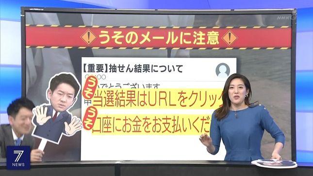 上原光紀アナ NHKニュース7 首都圏ニュース845