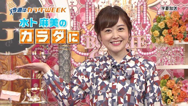 水卜麻美 カラダにいいこと 幸せ!ボンビーガールSP (2018年11月06日放送 15枚)