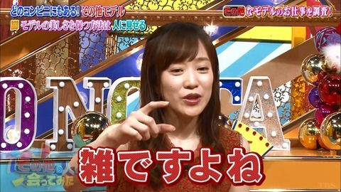 TBS江藤愛アナ、本番中にワキの剃り残しをチェックしてしまう。