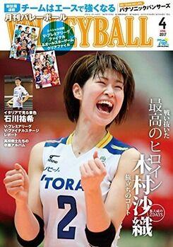 【さおりん】元バレーボール選手・木村沙織さんの容姿が激変の模様・・・・