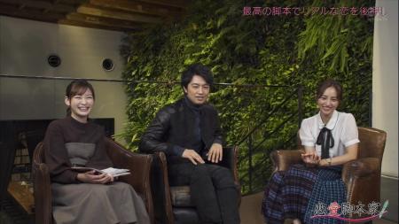岩田絵里奈 堀田茜 エッチなおっぱい 恋愛脚本家