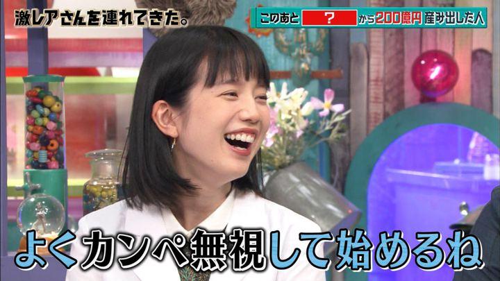 弘中綾香 激レアさんを連れてきた。 (2018年10月08日放送 30枚)