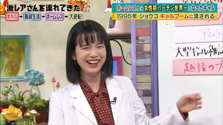 弘中綾香 激レアさんを連れてきた。 (2018年11月05日放送 30枚)