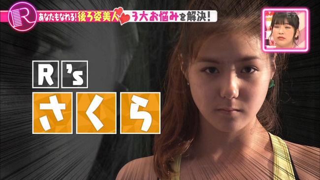 【画像】Rの法則で城田サクラ(18)の巨乳がタンクトップでエロいことにwww