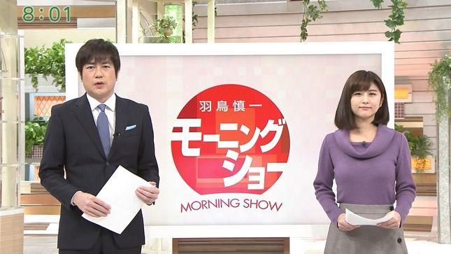 宇賀なつみアナ モーニングショー