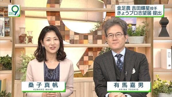 【画像】今日の桑子真帆さん 10.10