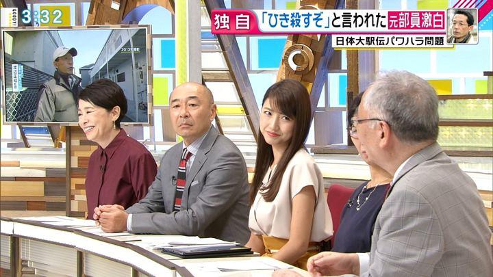 三田友梨佳 直撃LIVE グッディ! (2018年09月14日放送 22枚)