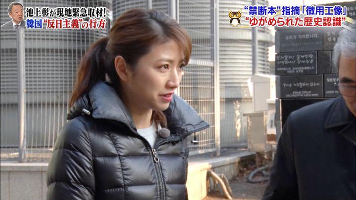 三田友梨佳 池上彰SP (2020年02月02日放送 30枚)