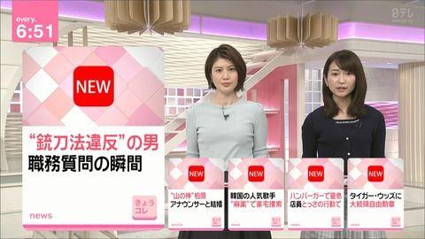 日テレ鈴江奈々アナのピッチピチな胸元。
