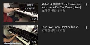 【ユーチューバー】日本の変態らにのせられて胸の露出を増やし始めたピアニストがコチラwwww