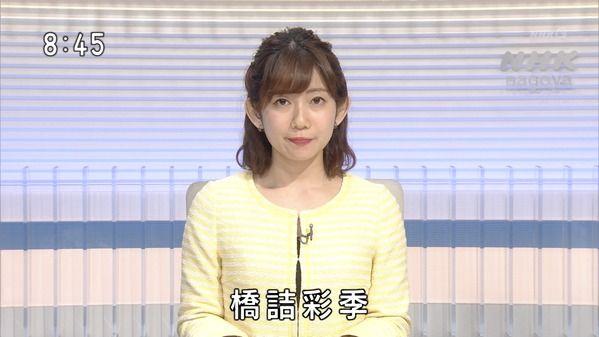 【画像】今日の橋詰彩季さん 6.13