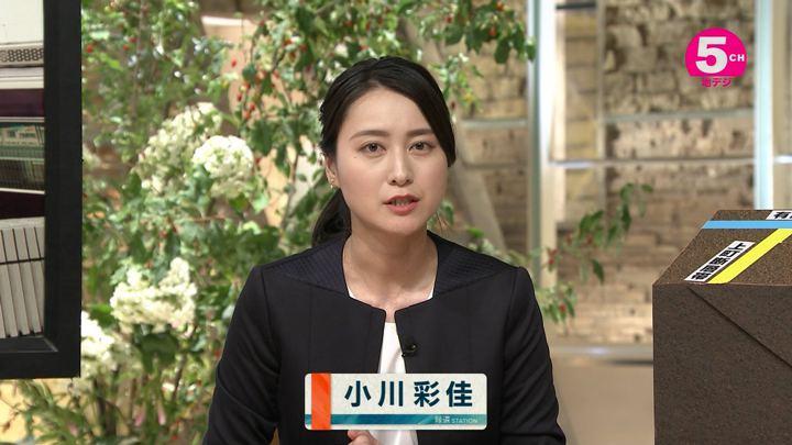 小川彩佳 報道ステーション (2018年06月18日放送 22枚)