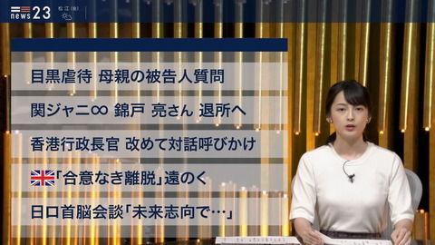 TBS山本恵里伽アナ、おっぱいが目立ちすぎてしまう。