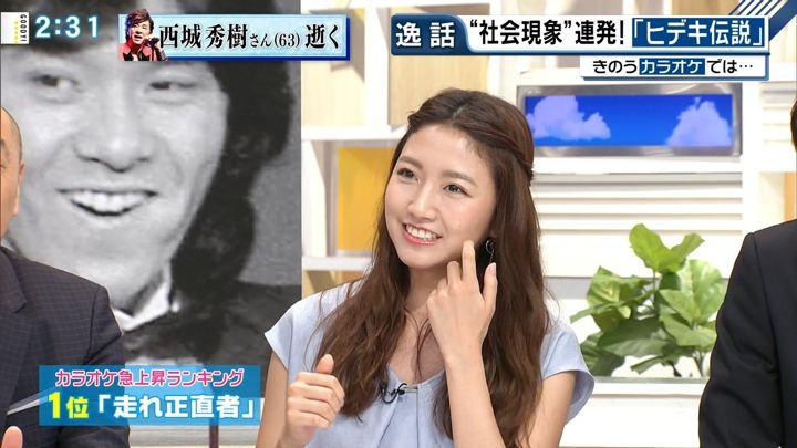 三田友梨佳 直撃LIVE グッディ! (2018年05月18日放送 21枚)
