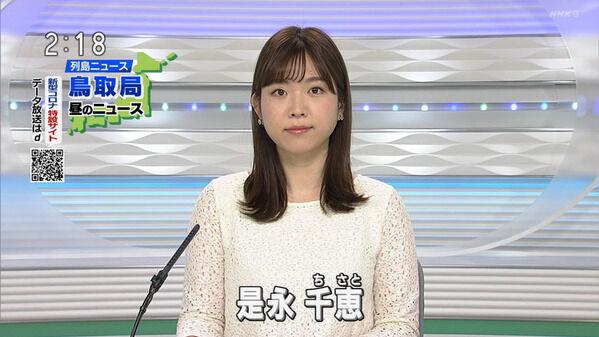 【画像】今日の是永千恵さん 6.1