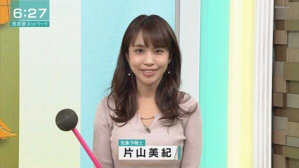 【画像】今日の片山美紀さん 11.27