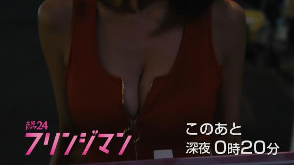 フリンジマン   はち切れそうなエロ巨乳  #7「サプライズおっぱい?」