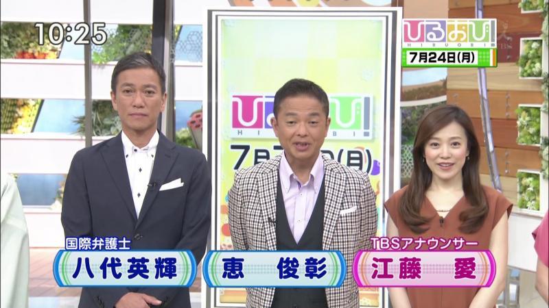 【画像】江藤愛 エッチな胸元 ひるおび 170725