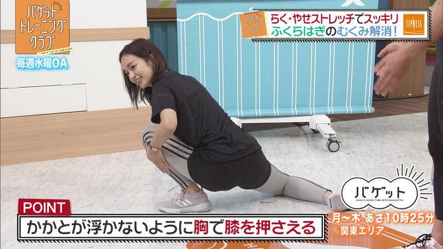 後藤晴菜アナ ストレッチで桃尻を強調!!【GIF動画あり】
