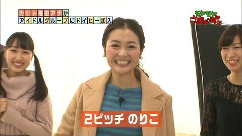 モヤさま福田典子アナのデカ尻がくっそエロいwwwwwwww