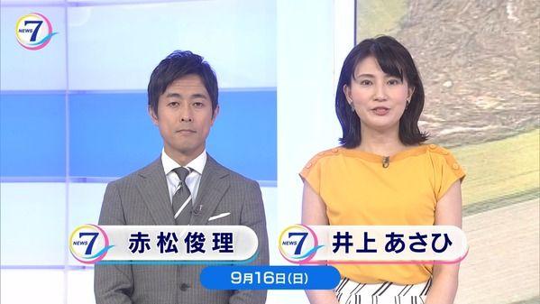 【画像】今日の井上あさひさん 9.16