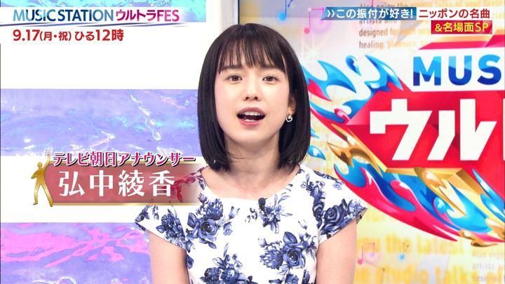 弘中綾香 MステウルトラFES2018直前スペシャル (2018年09月15日放送 15枚)